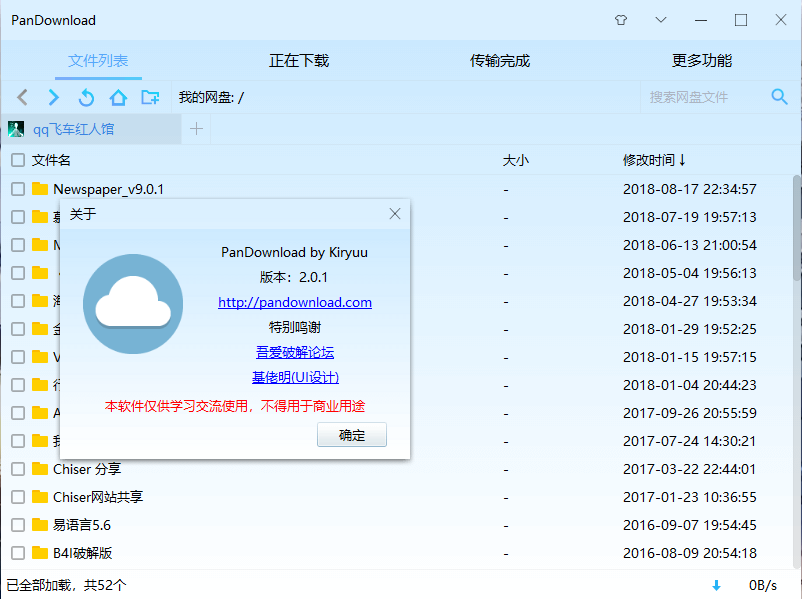 PanDownload v2.0.1