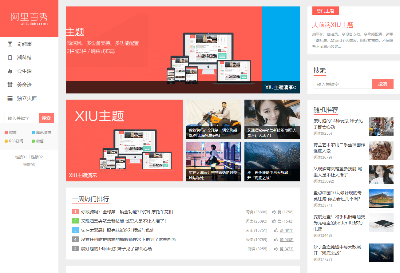 WordPress主题:XIU v7.0