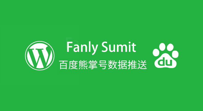 Fanly Submit V4.1